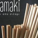 """Περισσότερα από 600.000 """"σταραμάκια"""" διαθέτει στην αγορά η ΚοινΣΕπ Staramaki από το Κιλκίς"""