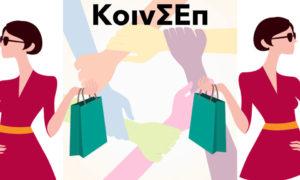 Δωρεάν προβολή για να γνωρίσει ο κόσμος και τα δικά σας προϊόντα στο EllinikaProionta.gr